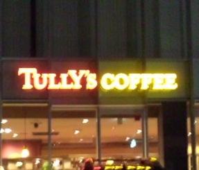 DVC000001-TOPタリーズコーヒー♪.jpg