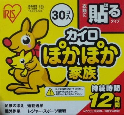 DVC00001-TOPぽかぽか♪.jpg