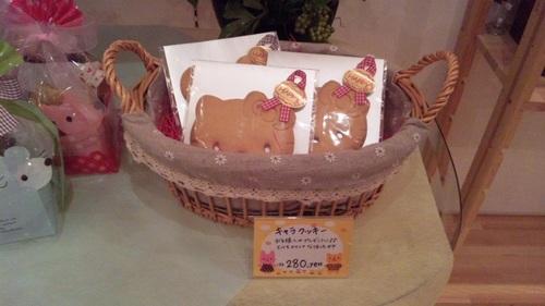 DVC00007-006ケーキ屋さんHAPPY♪.jpg