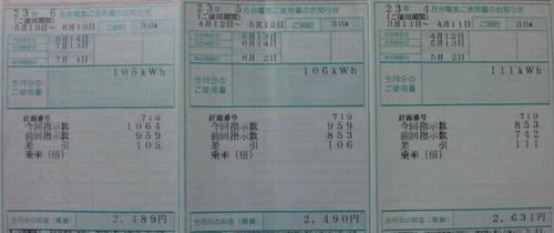 DVC00009-002節電♪.jpg