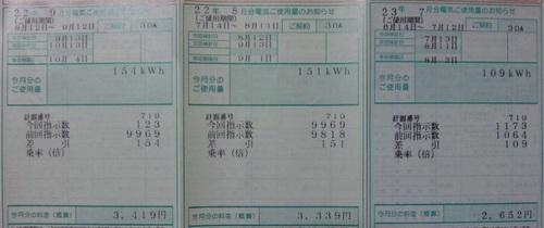DVC00009-003節電♪.jpg