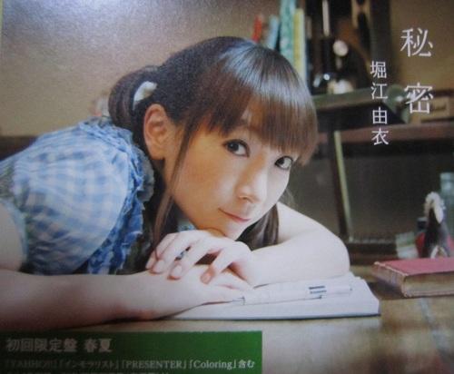 IMG_20120222-TOP秘密♪.jpg