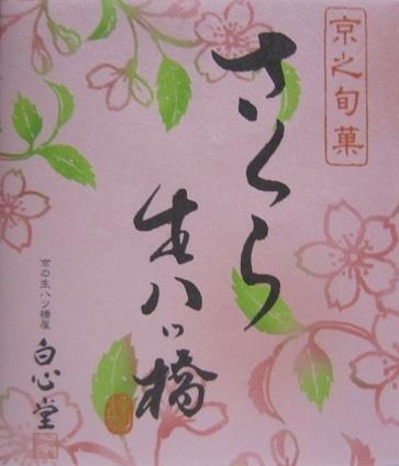 IMG_20120306-001さくら♪.jpg