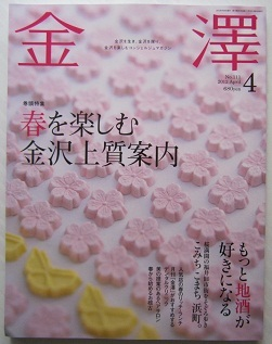IMG_20120414-TOP金澤♪.jpg