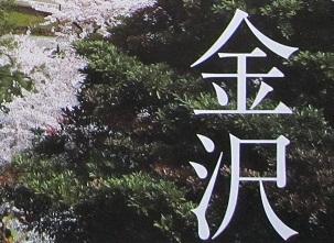 IMG_20120416-TOP金澤♪.jpg