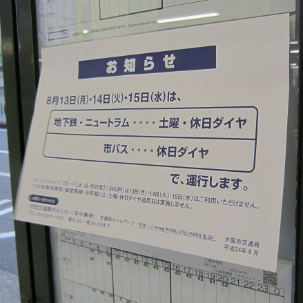 IMG_20120814-TOP大阪住吉区♪.jpg