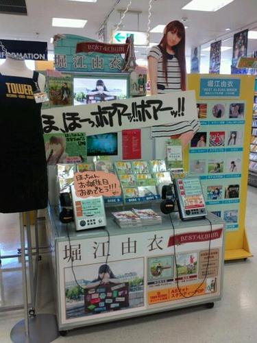 IMG_20120920-001堀江由衣さんお誕生日♪.jpg