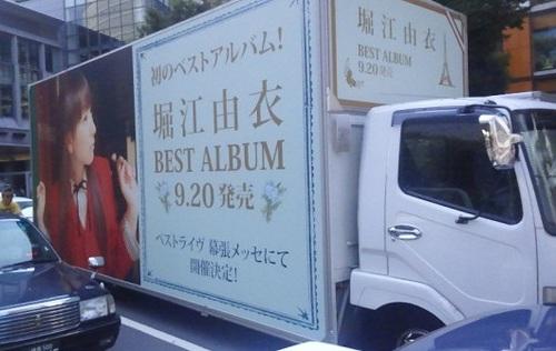 IMG_20120920-003堀江由衣さんお誕生日♪.jpg