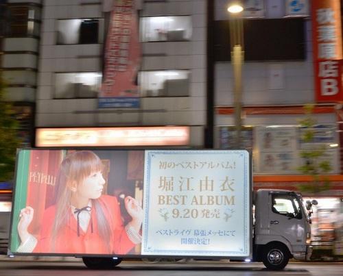IMG_20120921-001堀江由衣さんベストん丸♪.jpg