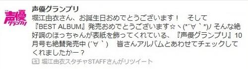 IMG_20120921-004堀江由衣さんベストん丸♪.jpg