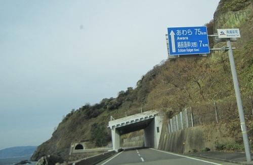 IMG_20140108-005越前海岸♪.jpg