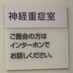 IMG_20140318-TOP神経重症室.jpg