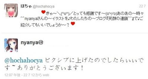 Pangya-20120811-002にゃにゃさん♪.jpg