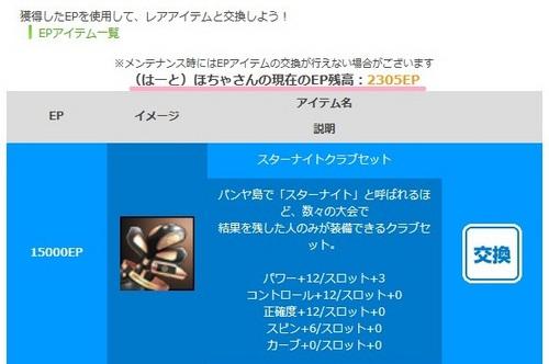 Pangya-20121025-003チャレンジカップ♪.jpg