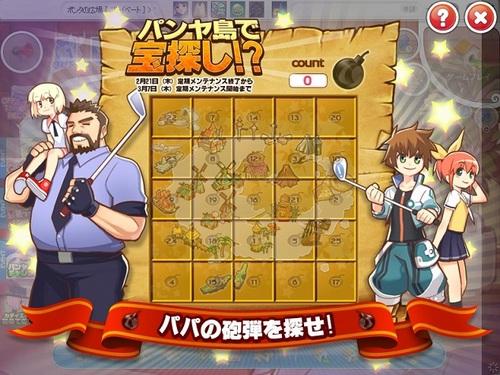 Pangya-20130222-001クーちゃん♪.jpg
