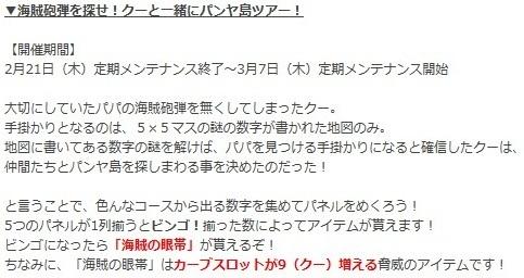 Pangya-20130223-001クーちゃん♪.jpg