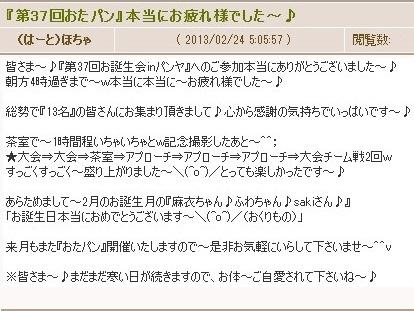 Pangya-20130224-001第37回おたパン♪.jpg