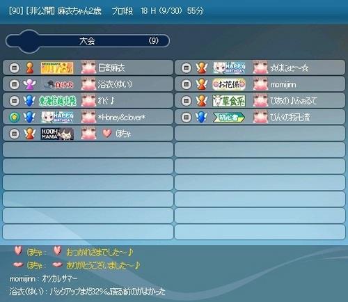 Pangya-20130225-001第37回おたパン♪.jpg
