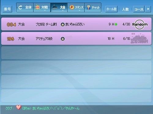 Pangya-20130226-TOP第37回おたパン♪.jpg