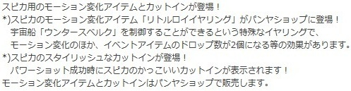 Pangya-20130511-002スピカちゃん♪.jpg