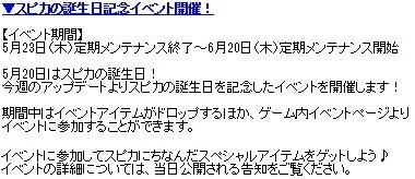 Pangya-20130521-003スピカちゃん♪.jpg