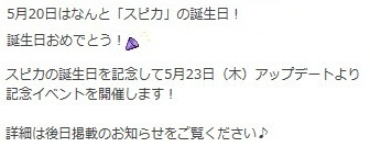 Pangya-20130522-001スピカちゃん♪.jpg