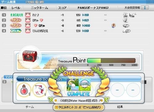 Pangya-20130526-010第40回おたパン♪.jpg