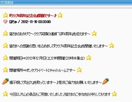 Pangya20121122-002打ち合わせ中♪.jpg