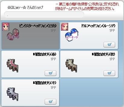 Pangya20121127-001打ち合わせ中♪.jpg