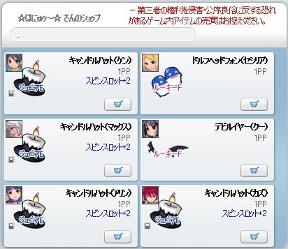 Pangya20121127-002打ち合わせ中♪.jpg