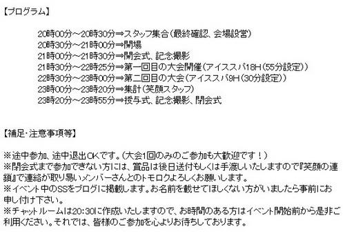 Pangya20121130-002クラブ4周年♪.jpg