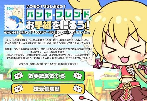 Pangya20130807-001お手紙♪.jpg