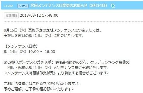 Pangya20130812-001メンテナンス♪.jpg