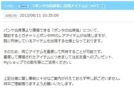 Pangya20130812-003出席簿♪.jpg