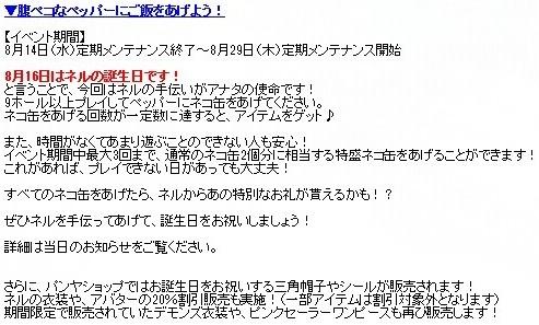 Pangya20130813-002ネルちゃんお誕生会♪.jpg