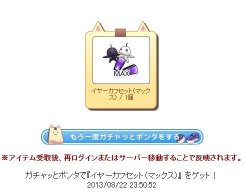 Pangya20130825-101イヤーカフセット♪.jpg