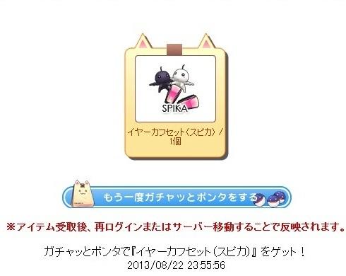 Pangya20130825-103イヤーカフセット♪.jpg