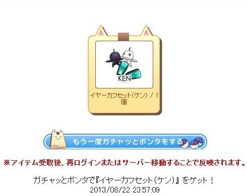 Pangya20130825-104イヤーカフセット♪.jpg
