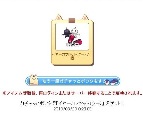 Pangya20130825-106イヤーカフセット♪.jpg
