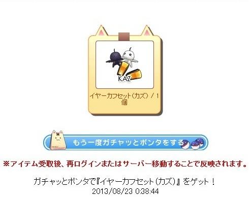Pangya20130825-109イヤーカフセット♪.jpg