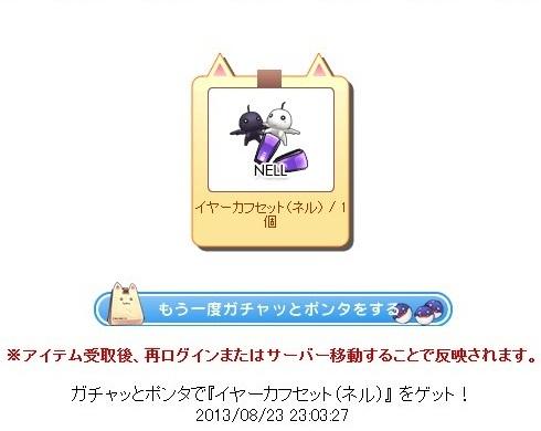 Pangya20130825-110イヤーカフセット♪.jpg