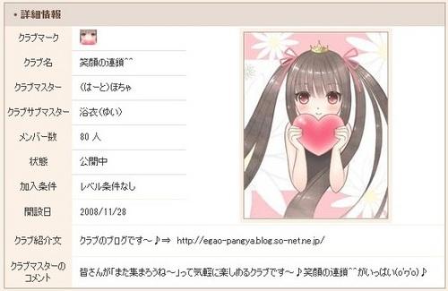 Pangya20130828-TOP第43回おたパン♪.jpg