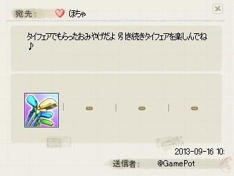 Pangya20130916-002タイボイスクラブセット♪.jpg
