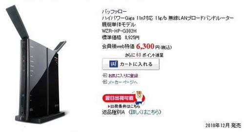 Pangya_ss20120111-003-WZR-HP-G302H無線LAN♪.jpg