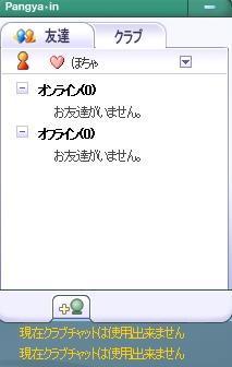 pangya_040チャットサーバーエラー><.jpg