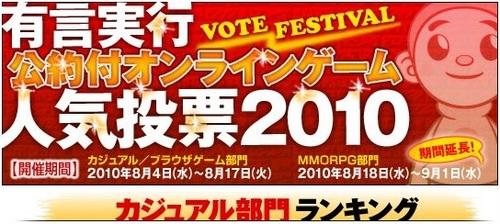 pangya_07092010_222840人気投票2010-1.jpg