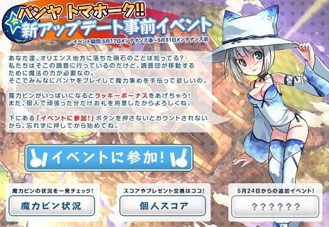 pangya_20120520-001トマホーク事前イベント♪.jpg