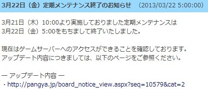 pangya_20130322-001メンテナンス♪.jpg