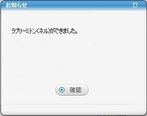 pangya_20130323-001麻衣ちゃま♪.jpg