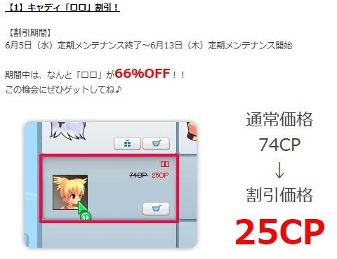 pangya_20130606-002ロロちゃんの日♪.jpg